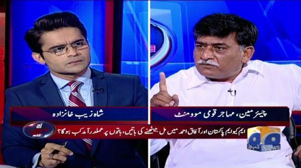 Aaj Shahzaib Khanzada Kay Sath - 05 May 2017