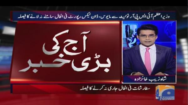 Aaj Shahzaib Khanzada Kay Sath - 09 May 2017