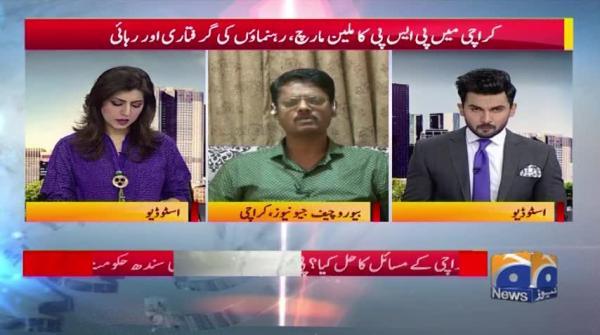 Geo Pakistan 15-May-2017
