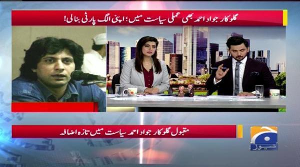 Geo Pakistan 17-May-2017