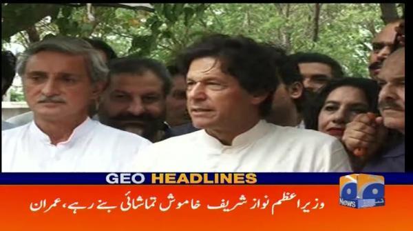 Geo Headlines - 05 PM - 22 May 2017