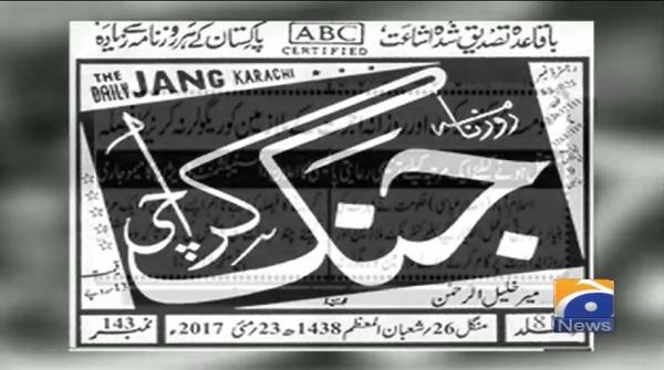 Geo Bulletin - 08 AM 23-May-2017