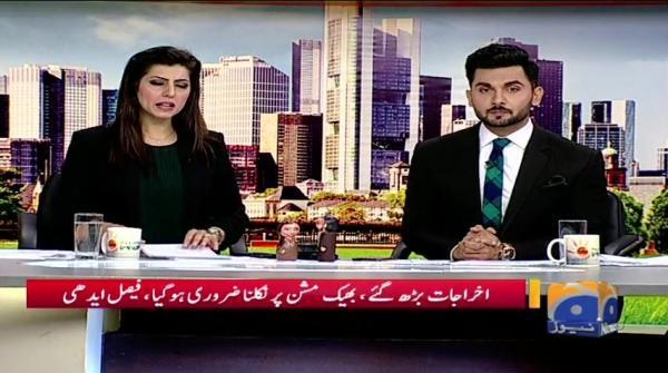 Geo Pakistan 23-May-2017