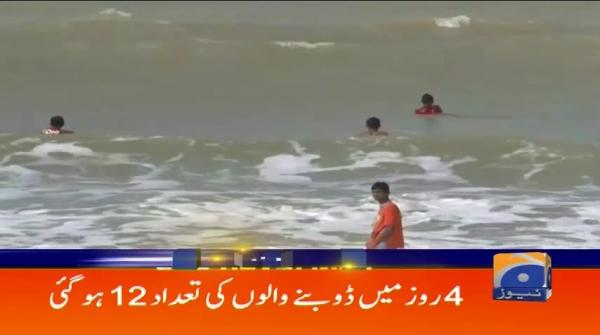 Geo Headlines - 07 PM - 23 May 2017