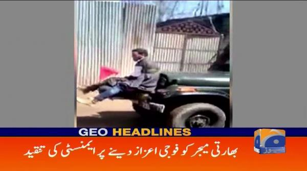 Geo Headlines - 12 AM - 24 May 2017