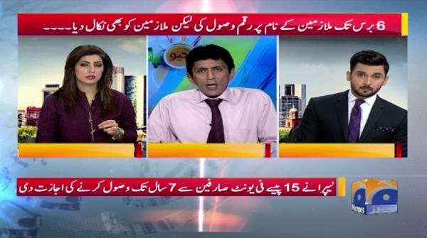 Geo Pakistan - 25 May 2017