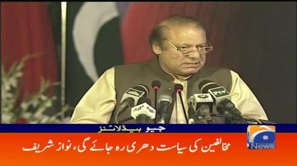 Geo Headlines - 07 PM - 25 May 2017