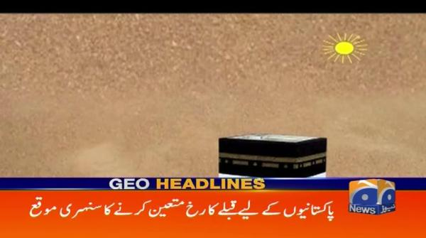 Geo Headlines - 12 PM 28-May-2017