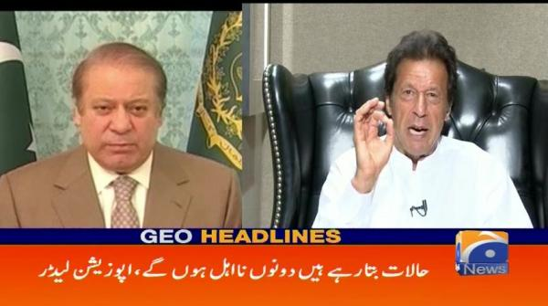 Geo Headlines - 05 PM - 28 May 2017