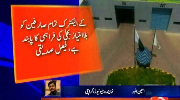 لوڈشیڈنگ کیس: سندھ ہائیکورٹ کے کے الیکٹرک سے سوالات