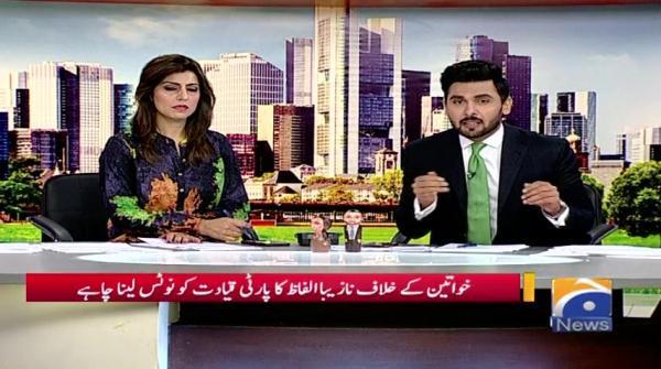 Geo Pakistan 16-June-2017