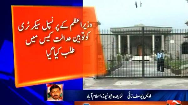 IHC Summons PM's Principal Secretary In Contempt Case