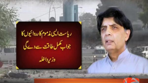 Terrorism surges in Pakistan after Afghan border crossings are opened: Interior minister 24-June-2017