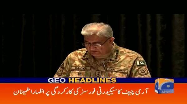 Geo Headlines - 06 AM 25-June-2017