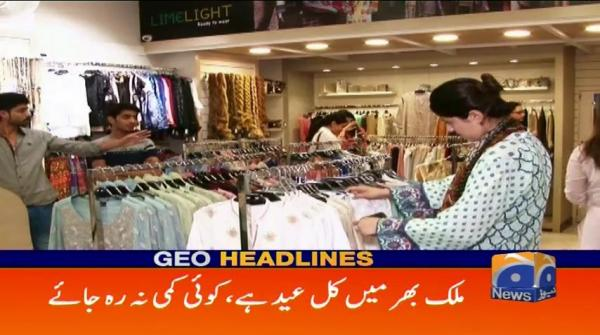 Geo Headlines - 09 PM - 25 June 2017