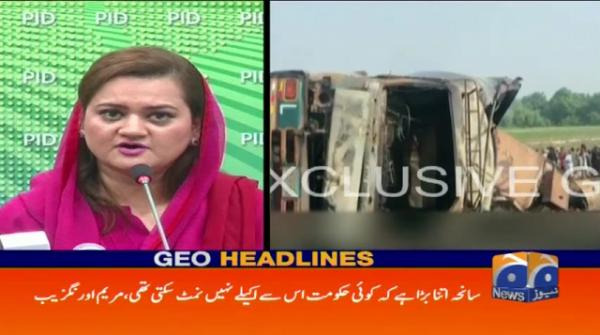Geo Headlines - 01 PM 25-June-2017