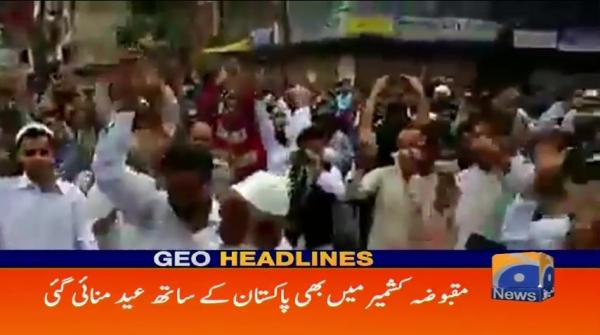 Geo Headlines - 12 AM - 27 June 2017