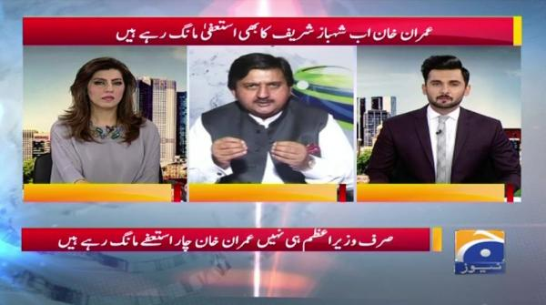 Geo Pakistan 12-July-2017