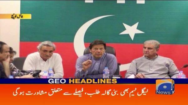 Geo Headlines - 02 PM 21-July-2017