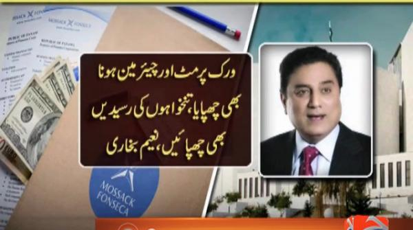 SC reserves judgment in Panama Papers case 21-July-2017
