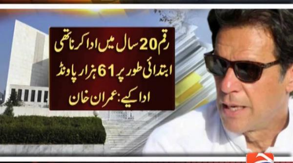 Imran fails to provide county cricket salary records in SC 22-July-2017