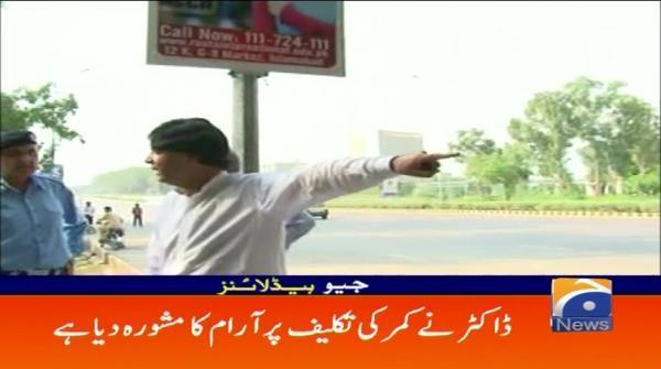 Geo Headlines - 05 PM - 23 July 2017