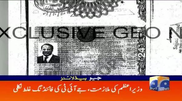 Geo Headlines - 07 PM - 23 July 2017