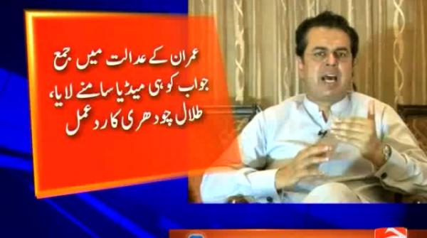 Imran Backs Out When It Comes To His Money Trail: Talal Chaudhry