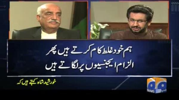 We ourselves commit wrong and blame the agencies for it: Khursheed Shah