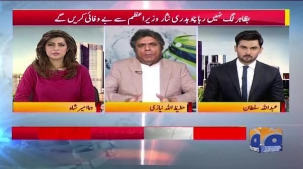 Geo Pakistan 24-July-2017