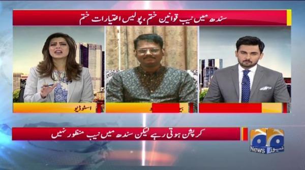 Geo Pakistan 25-July-2017