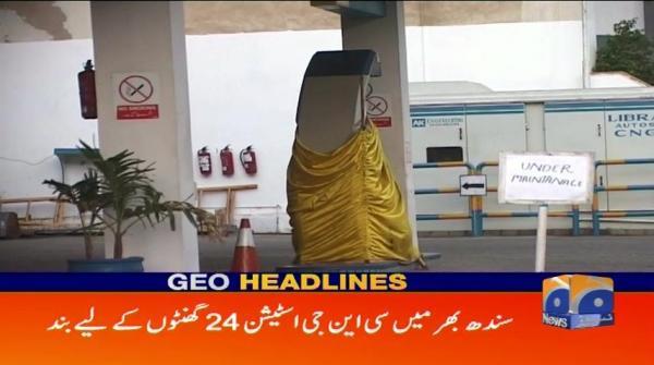 Geo Headlines - 08 AM 26-July-2017