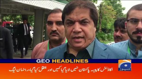 Geo Headlines - 01 PM 26-July-2017