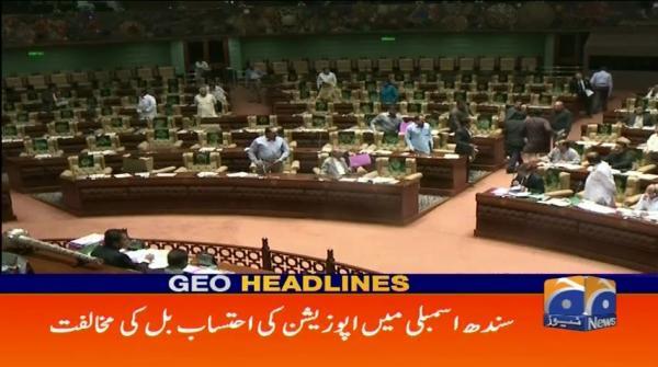 Geo Headlines - 03 PM 26-July-2017