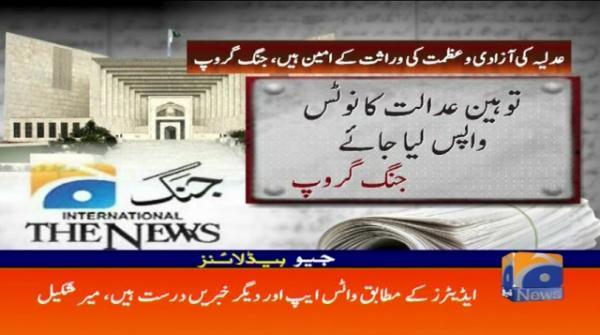 Geo Headlines - 09 AM 26-July-2017