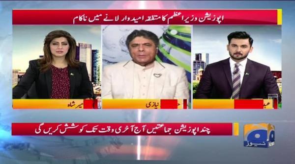 Geo Pakistan 01-August-2017