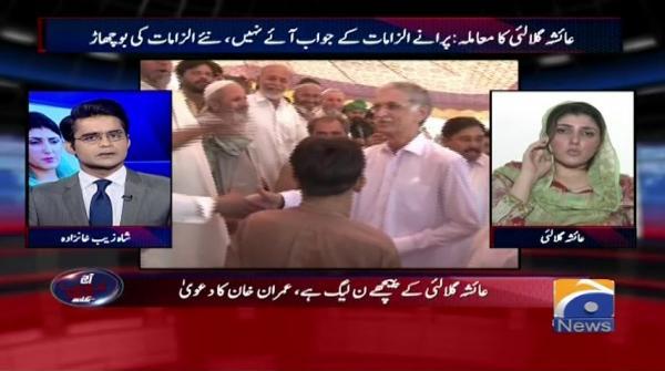 Aaj Shahzaib Khanzada Kay Sath - 03 August 2017