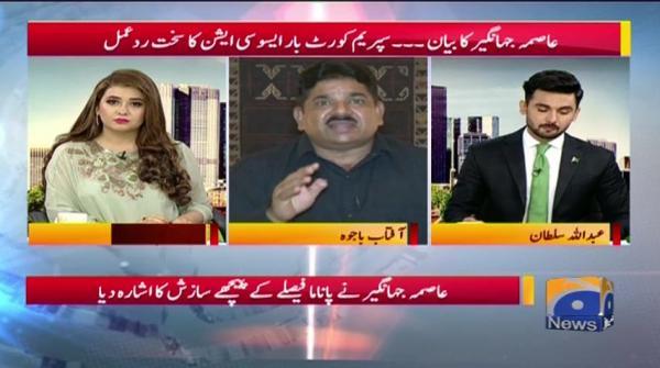 Geo Pakistan 07-August-2017
