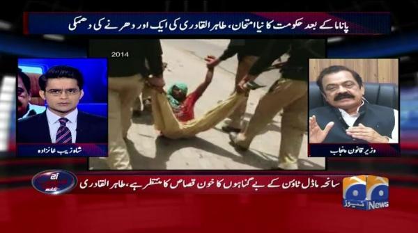 Aaj Shahzaib Khanzada Kay Sath - 08 August 2017