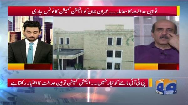 Geo Pakistan 11-August-2017
