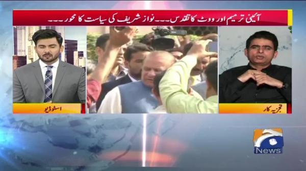 Geo Pakistan 15-August-2017