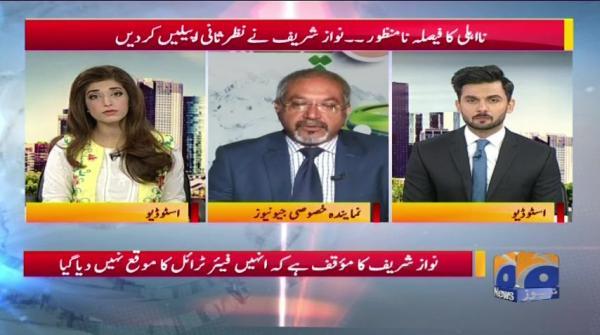 Geo Pakistan 16-August-2017