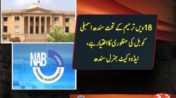 Court orders NAB to continue investigations against Sindh MPAs, bureaucrats 16-August-2017