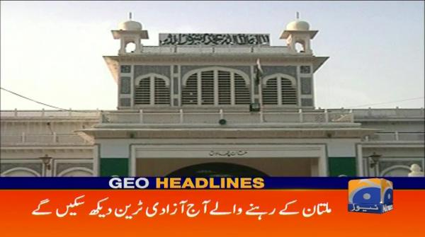 Geo Headlines - 09 AM 19-August-2017