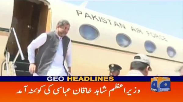 Geo Headlines - 01 PM 19-August-2017