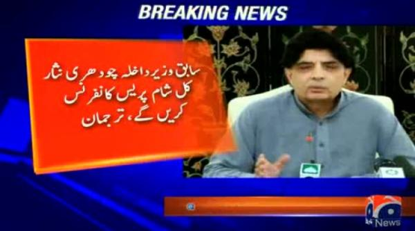 Chaudhry Nisar to hold presser on Sunday