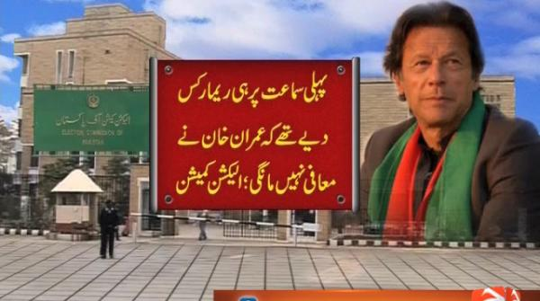 ECP issues show cause notice to Imran Khan 19-August-2017