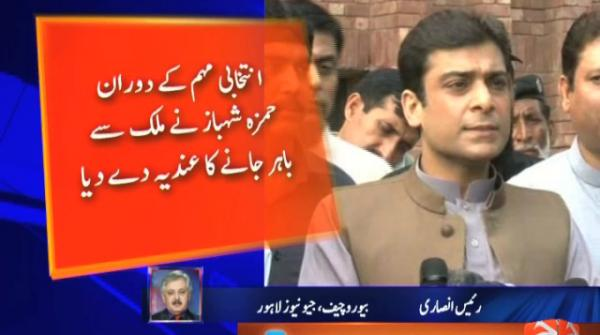 Nawaz removes Hamza Shehbaz as in-charge of NA-120 election campaign 19-August-2017
