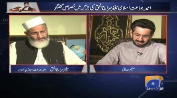 Election Commission cannot disqualify any person unless the court accepts charges against him: Siraj-ul-Haq