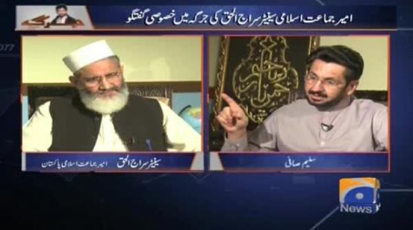 Pervez Khattak did not do justice in Khyber Bank case: Siraj-ul-Haq